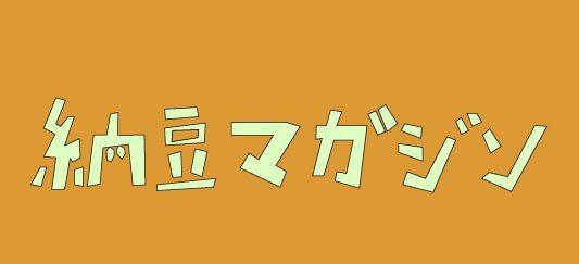 納豆マガジン
